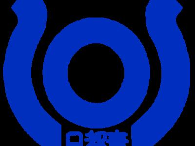 2011年度日本都市青年会議の主要事業報告