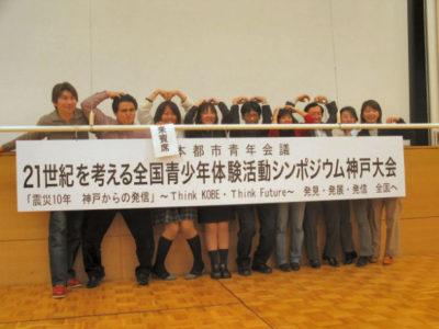 21世紀を考える全国青少年体験活動シンプジム神戸大会開催される