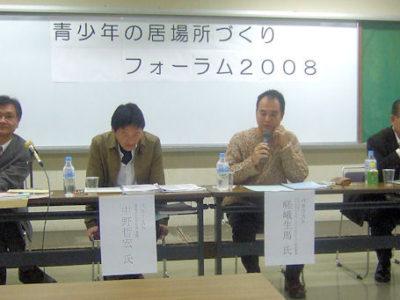 「若者の自立支援青少年の居場所づくりフォーラム2008」横浜市で開催
