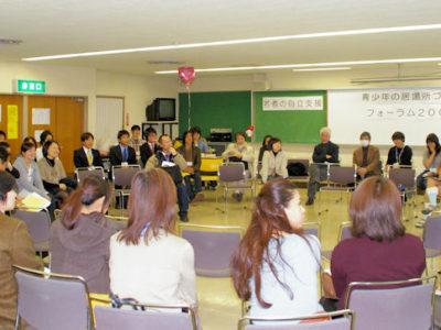 「若者の自立支援青少年の居場所づくりフォーラム2009」開港150年の横浜市で開催されました。