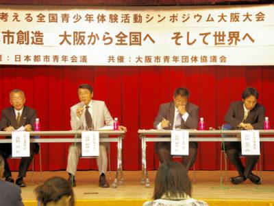 全国の若者たちが集って40年、大阪市に全国の若者たちが集まり交流しました。