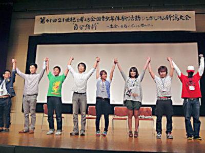 21世紀を考える全国青少年体験活動シンポジウム」が新潟市で開催されました。