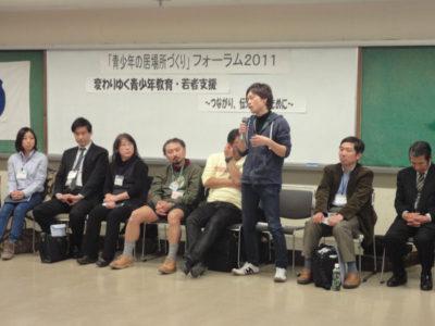 変わり行く若者支援をテーマに「青少年の居場所づくりフォーラム2011」