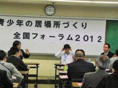 「青少年の居場所づくり全国フォーラム2012」今回のテーマは子ども・若者の「現代的課題」を把握せよ!