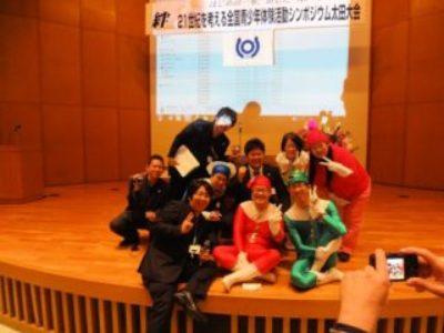 「21世紀を考える全国青少年体験活動シンポジウム」群馬県太田市で開催