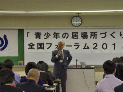 全国各地から横浜へ「青少年の居場所づくり全国フォーラム2013」