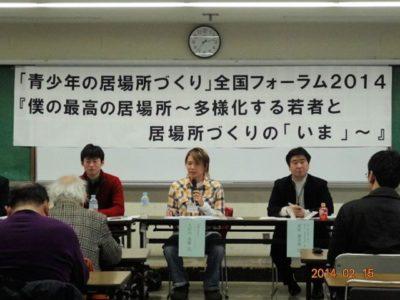 大雪の中、全国から横浜へ!「青少年の居場所づくり全国フォーラム2014」